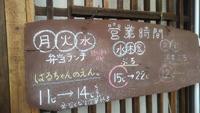 古民家カフェ・ブチランチ はるちゃんのえんと焼き菓子屋プラリネ 2020/01/14 19:24:24
