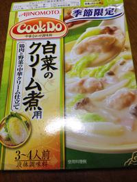 白菜のクリーム煮。