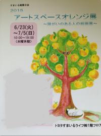 絵画教室展