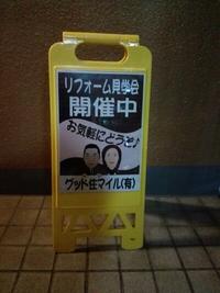 リフォーム見学会(豊田市)