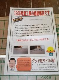 マンションリフォーム(豊田市)