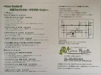 新メニューできました!!〜グリーンロゼットの小顔フェイシャル・リラクゼーション〜
