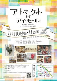 アートマーケットinアイ・モール イオン三好店でハンドメイドイベントに出店します