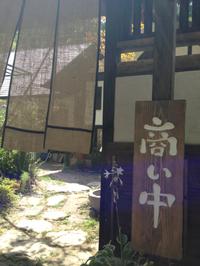 古民家カフェ春秋風亭に涼を求めてカレーランチ 豊田市