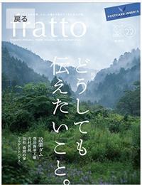 豊橋市発のコミュニティー&ライフスタイルマガジン「fratto」にグラープ掲載
