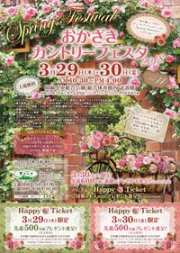 岡崎カントリーフェスタ2018 vol.44 グラープハンドメイドイベント出店します!!