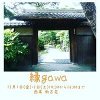 西尾市歴史公園内にある紅葉で有名な尚古荘で縁gawaイベントにカービング出店