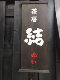 蔵カフェ・茶房「結」で限定カレーランチ in西尾市寺津町