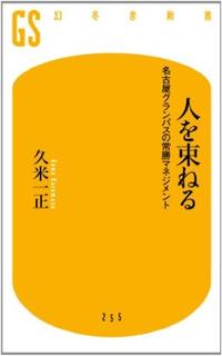 久米GMが本を出したーーーーーー!!!!!