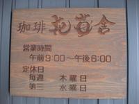 『珈琲花苺舎(いちごや)』名鉄沿線でモチモチパンのモーニング