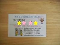 ■おめでとう訪問