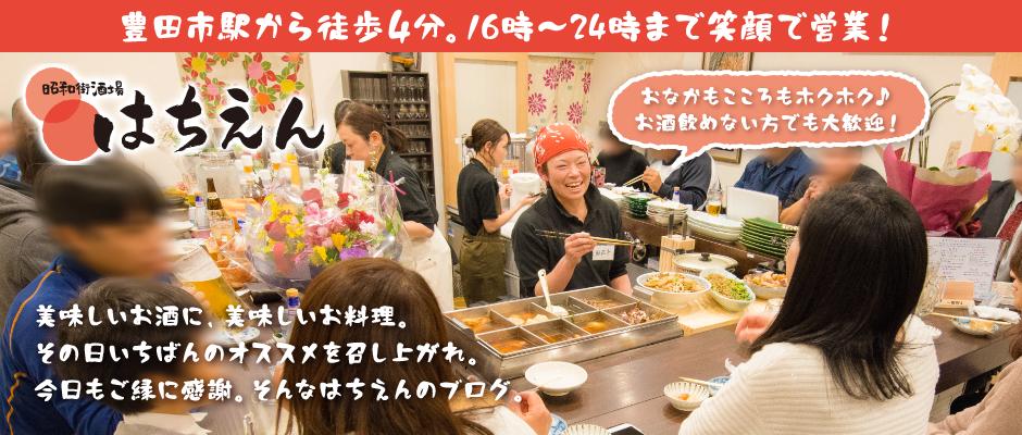 愛知県豊田市昭和町に2019年にオープンの「昭和街酒場はちえん」です!豊田市駅から徒歩4分の居酒屋です。昭和女子が切り盛りするホクホクなお食事と美味しいお酒、そして会話が楽しめます。駐車場はお近くのフリーパーキングご利用ください。