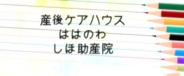 岡崎の産後ケアハウスははのわ日記