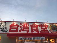台湾ケンさん台湾食堂(豊田市四郷町)*