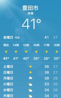 1か月前の天気予報*
