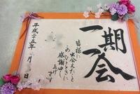 真夏の和婚〜ウェルカムボードとダリアブーケ〜