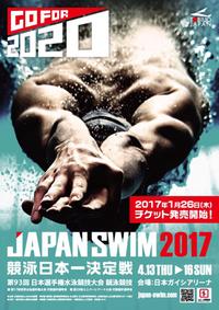 【JAPAN SWIM 2017】