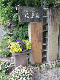 5月の着物deランチ in花遊庭