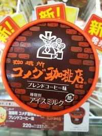 コメダ珈琲店監修 珈琲アイスクリーム ファミマ・サークルKサンクス限定!