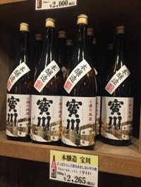 北海道視察で 小樽入り! 田中酒造さんの記事