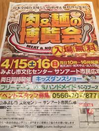 速報 みよし市情報! 三好サンアートで肉&麺の博覧会 入場無料で4/15・16日