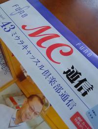 お世話になってるフューネ様 MC通信の広告欄に載せていただきました!