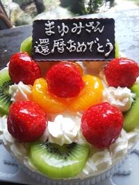 還暦御祝い サプライズのデコレーションケーキ 赤い花束