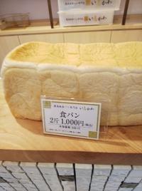 伊勢神宮奉納最高級食パン専門店【い志かわ】