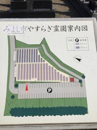 みよし市情報! 三好ヶ丘の「みよし安らぎ霊園」法事送迎無料です!