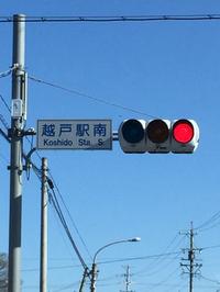 豊田市越戸町からも 法事ご予約で無料送迎致します。