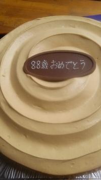 長寿のお祝い 88才 米寿で紫のちゃんちゃんこ