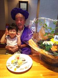 長寿御祝い【喜寿】紫のちゃんちゃんこ