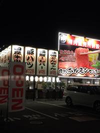 みよし市情報! 徳川ホルモンセンターへ行ってみた感想!