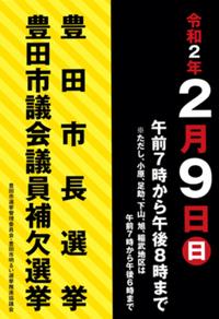 明日は 豊田市市長選です、お天気良くなるといいですね、皆さん出掛けましょう!