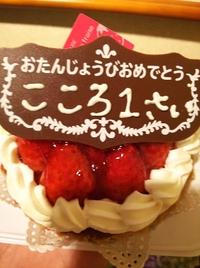こころちゃん 一歳のお誕生日 ケーキ・一升餅・選び取りの儀式