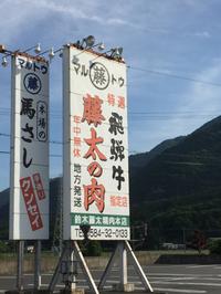 岐阜県養老町焼肉街道 飛騨牛指定店 藤太の肉へ行って来ました!