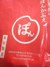 ぽん菓子専門店【ぽんかふぇ】 南知多のお土産