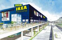 長久手 IKEA情報 ☆