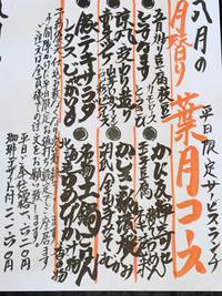2019年8月 月替り 葉月ランチ お献立紹介!