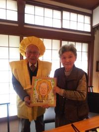 長寿御祝い【米寿88歳】黄色いちゃんちゃんこ