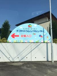 今週末は ナゴヤハウジングセンターへGO