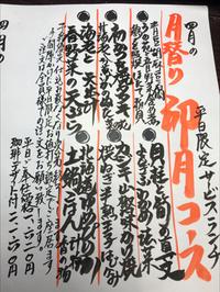 2019年4月 月替り 卯月ランチお献立紹介!