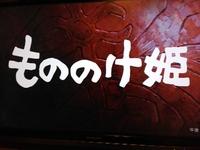 もののけ姫 の舞台は屋久島