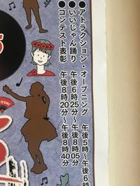 今日はいよいよ〜三好いいじゃん祭り!!☆彡