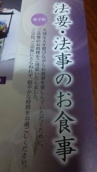 法事の後の会食【鯉の部屋】指定   東郷町より