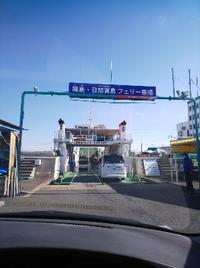 篠島へワンコと一緒にフグフルコース その①