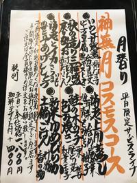 2019年10月 月替り 神無月コスモスコースのお献立紹介