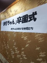 トヨタ自動車専務さん送別会 今年の締めくくり大宴会