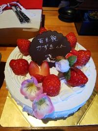 お食い初めの御祝い  可愛いデコレーションケーキ