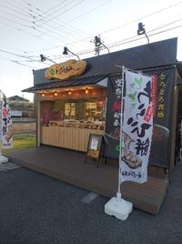 長久手市【わらび餅本舗】トロトロプルーン!食感最高♡
